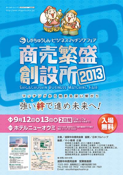 しがちゅうしんビジネスマッチングフェア商売繁盛創設所2013ポスター